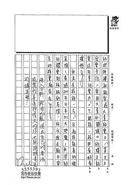 102WG310曹怡婷 (3)