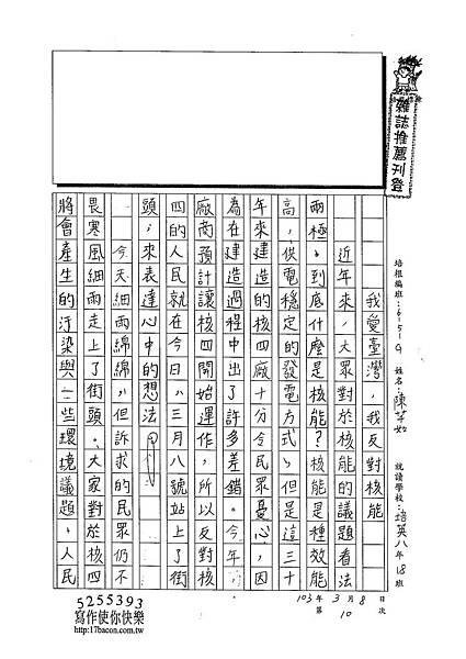 102WG310陳芊如 (1)