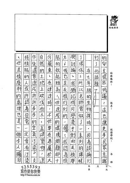 102WG310陳芊如 (2)