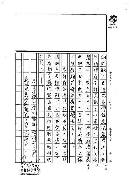 102WG310陳芊如 (3)
