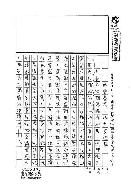 102WG310羅嵩皓 (1)