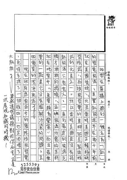 102WG310羅嵩皓 (3)
