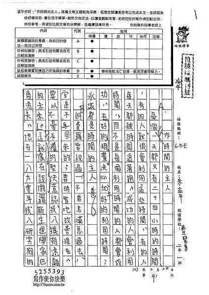102WE309朱孟平 (1)