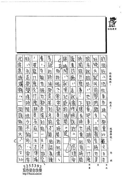 102WE309朱孟平 (3)
