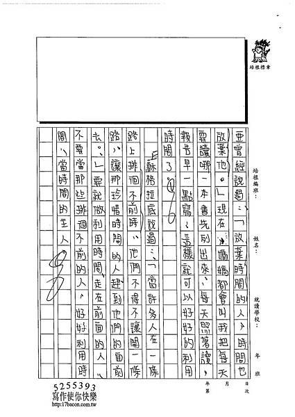 102WE309朱孟平 (4)