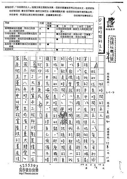 102WE309吳錞珈 (1)