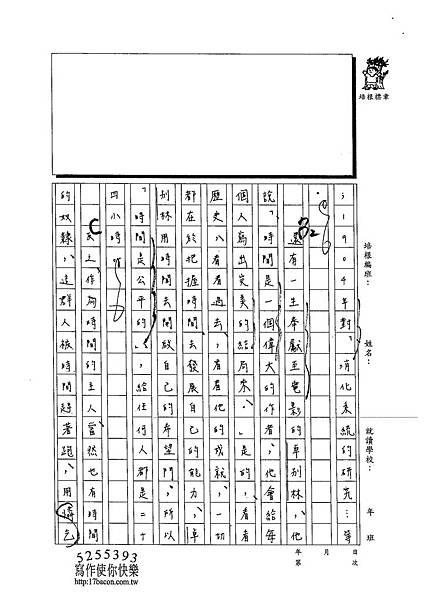 102WE309吳錞珈 (2)