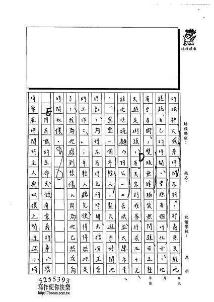 102WE309吳錞珈 (3)