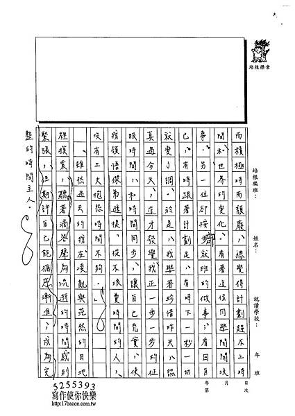102WE309吳錞珈 (4)