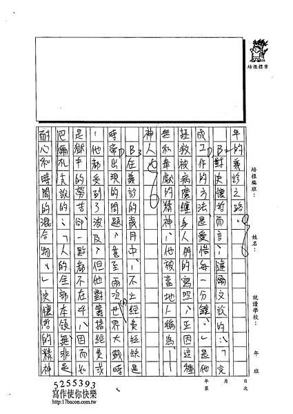 102WE309李峻禎 (2)