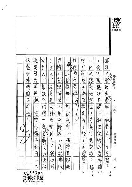 102WE309李峻禎 (4)