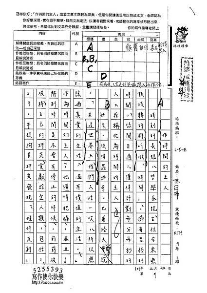 102WE309陳冠樺 (1)