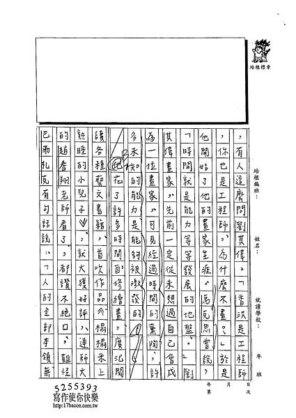 102WE309陳冠樺 (2)