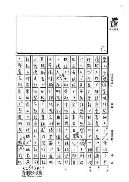102WE309陳冠樺 (4)