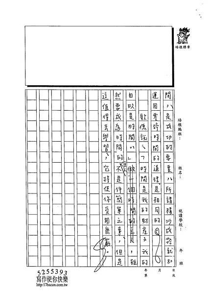 102WE309陳冠樺 (5)