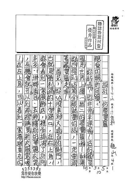 102WM310江宜軒 (1)