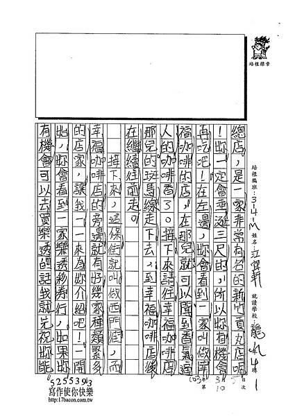 102WM310江宜軒 (2)