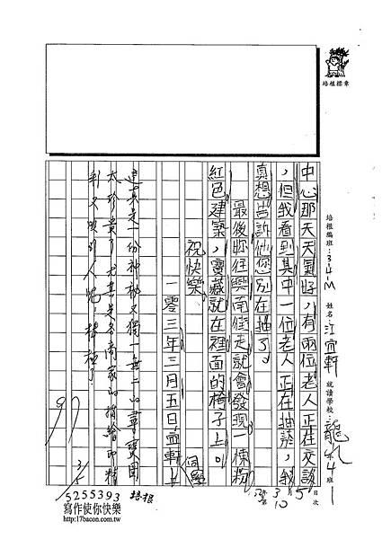 102WM310江宜軒 (4)