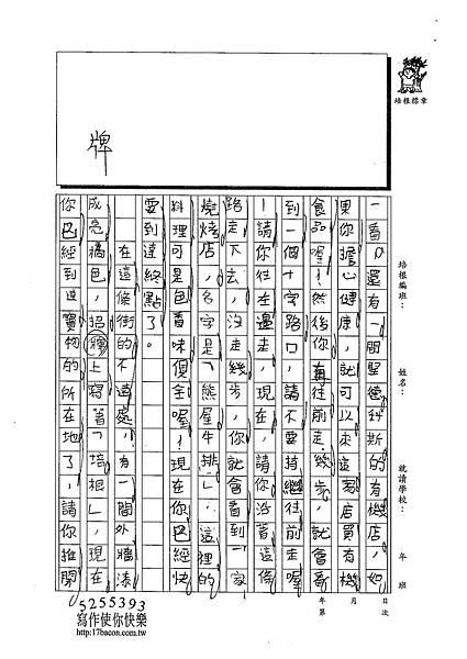 102WM310江承軒 (3)