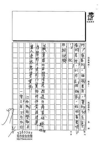 102WM310江承軒 (4)