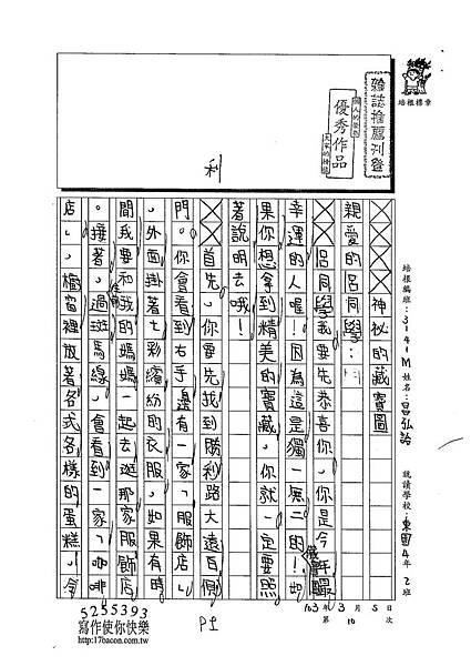 102WM310昌弘詒 (1)