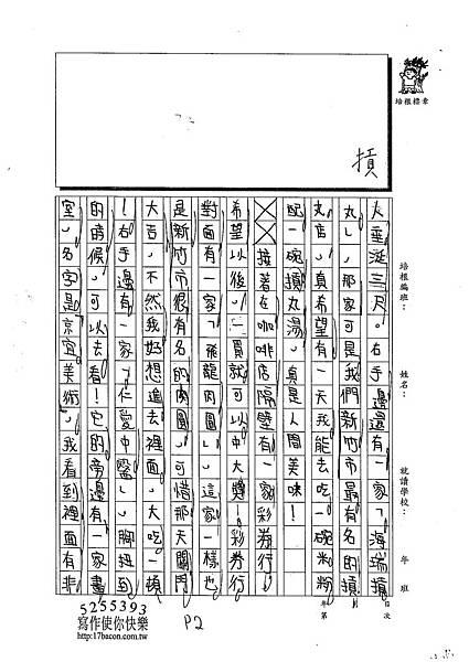 102WM310昌弘詒 (2)