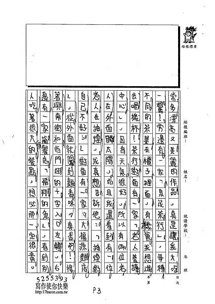 102WM310昌弘詒 (3)