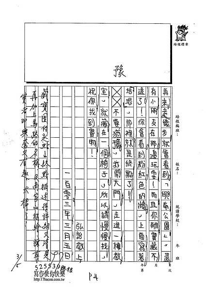 102WM310昌弘詒 (4)