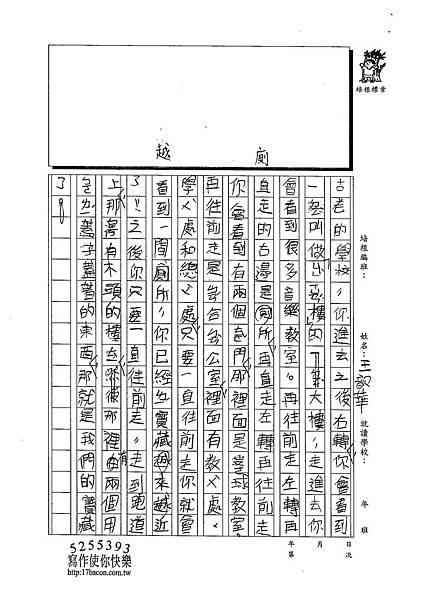 102W3310王歆華 (2)