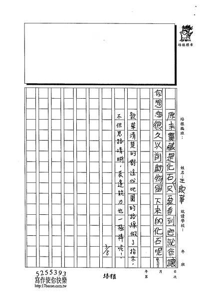 102W3310王歆華 (3)