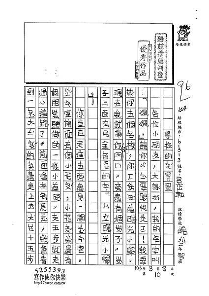 102W3310呂岱耘 (1)