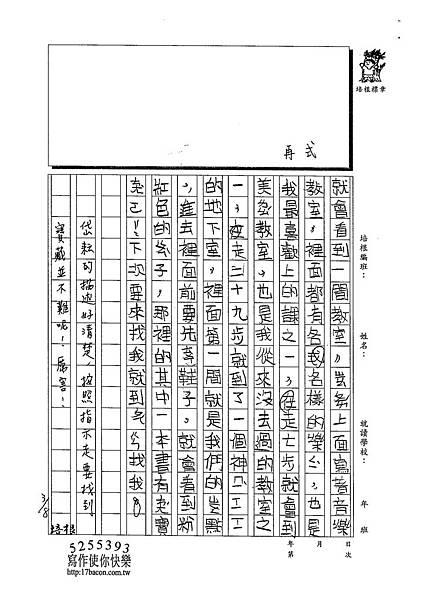 102W3310呂岱耘 (2)