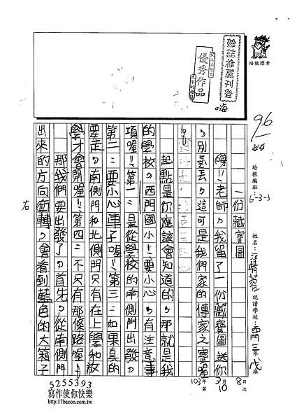 102W3310汪靖蓉 (1)
