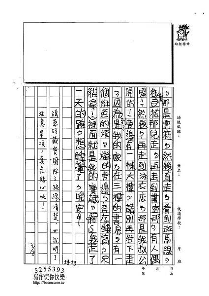 102W3310汪靖蓉 (2)