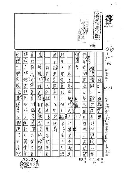 102W3310楊睿軒 (1)