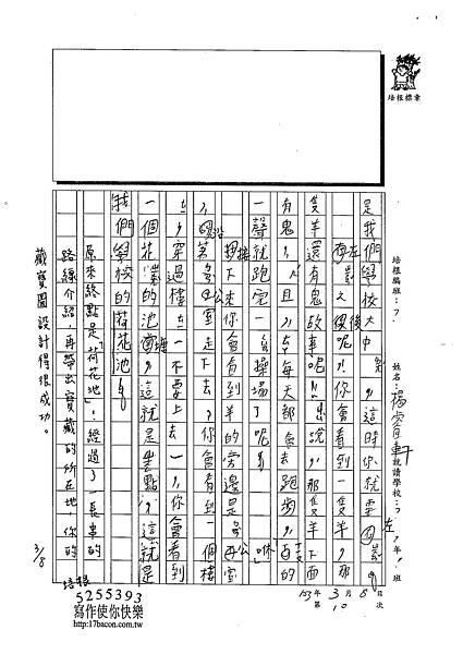 102W3310楊睿軒 (2)