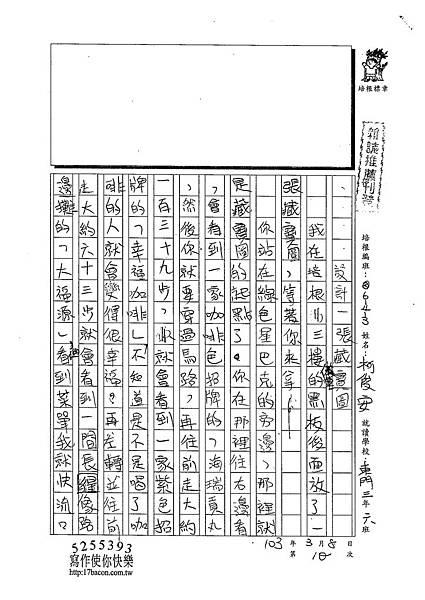 102W3310柯俊安 (1)