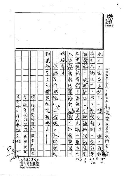 102W3310柯俊安 (2)