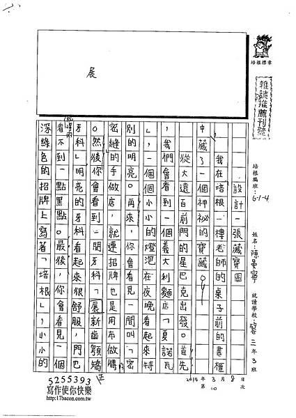 102W3310陳晏寧 (1)
