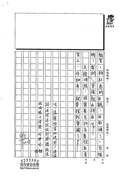102W3310陳晏寧 (2)