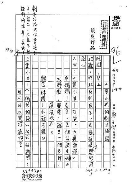 102W4309廖子傑 (1)