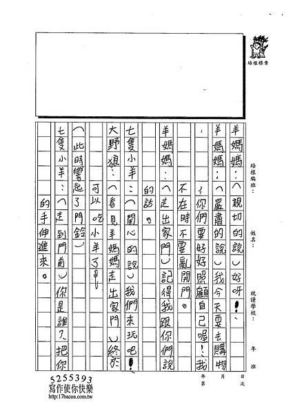 102W4309廖子傑 (2)