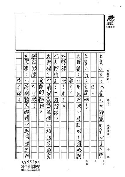102W4309廖子傑 (3)
