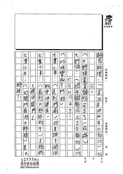 102W4309廖子傑 (4)