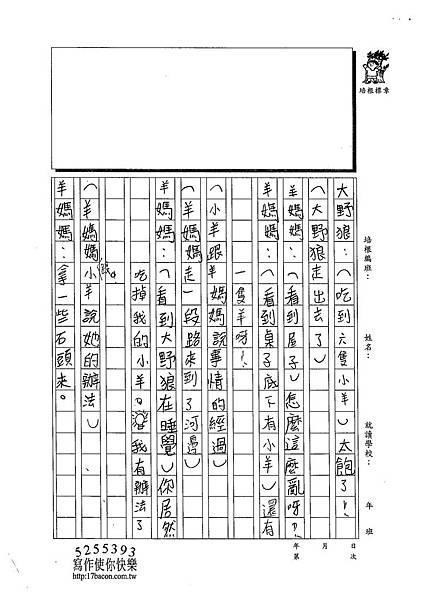 102W4309廖子傑 (5)