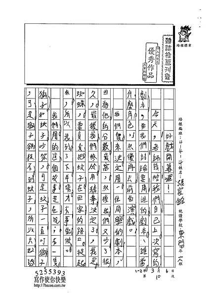 102W4310張宸銘 (1)