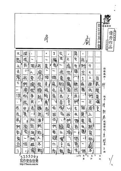 102W4310陳妍希 (1)