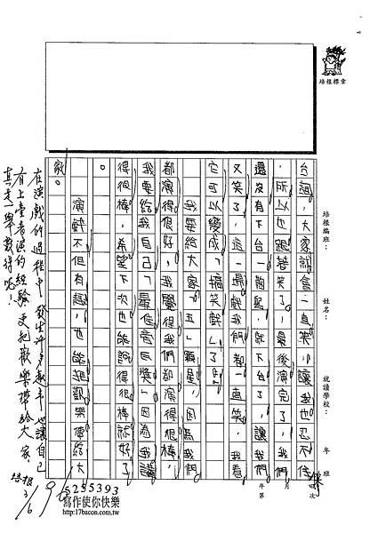 102W4310陳妍希 (2)