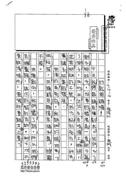 102W4310陳淳仁 (1)