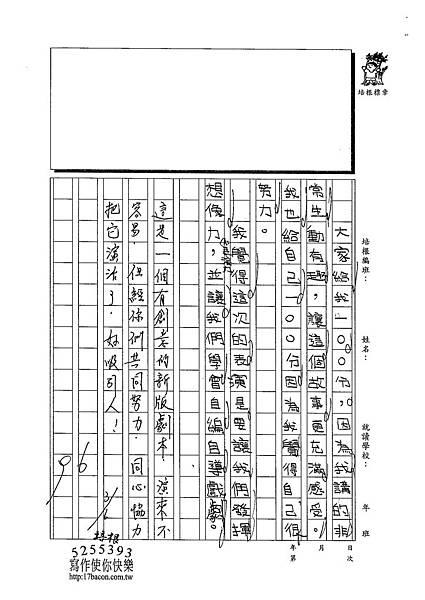 102W4310陳淳仁 (2)